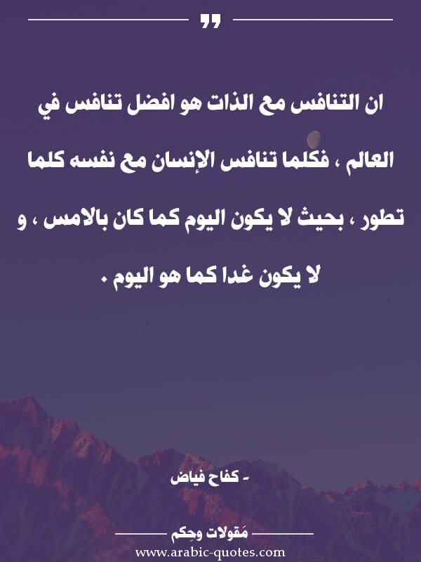 Pin By Narose Live On Arabic Quotes Good Life Quotes Words Quotes Arabic Quotes