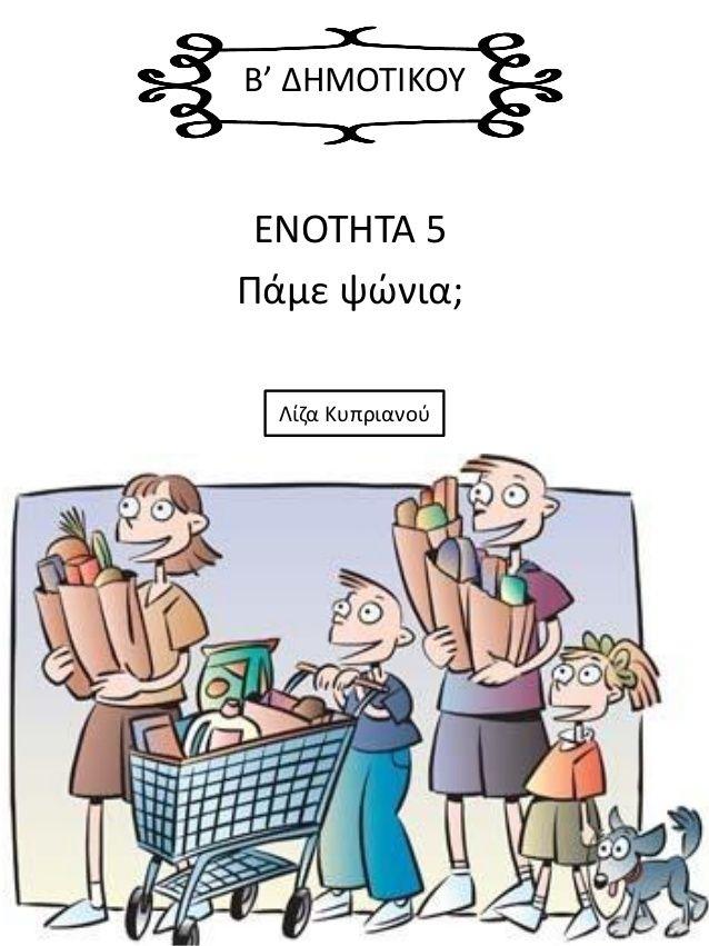 ΕΝΟΤΗΤΑ 5  Πάμε ψώνια;  Β' ΔΗΜΟΤΙΚΟΥ  Λίζα Κυπριανού