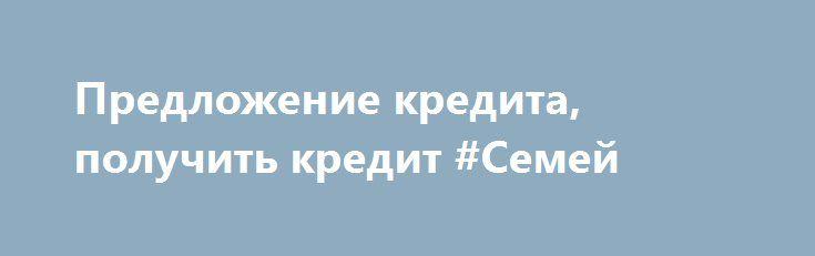 Предложение кредита, получить кредит #Семей http://www.mostransregion.ru/d_254/?adv_id=98 Это возможность для тех, кто в трудном финансовом положении, и тех, кто хочет финансовые потрясения в своей жизни, мы даем кредит очень разумной процентной ставке 3%, мы даем все виды кредитов, чтобы помочь стране финансового стресса. Наше предложение кредита обеспечено что означает отсутствие залога участие. Пожалуйста, чтобы вернуться к нам, если интересно,. {{AutoHashTags}}