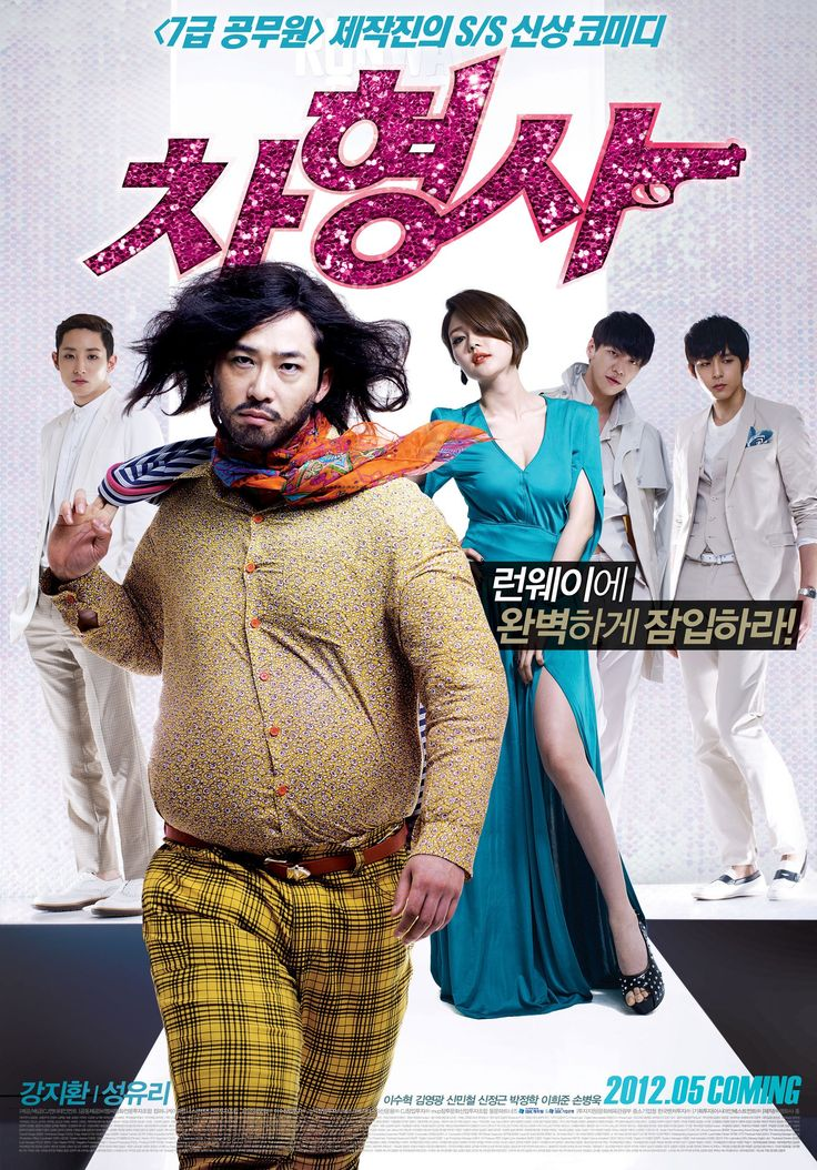 Runway Cop (차형사) that was one of the funniest, pure pleasure movies I've ever seen!