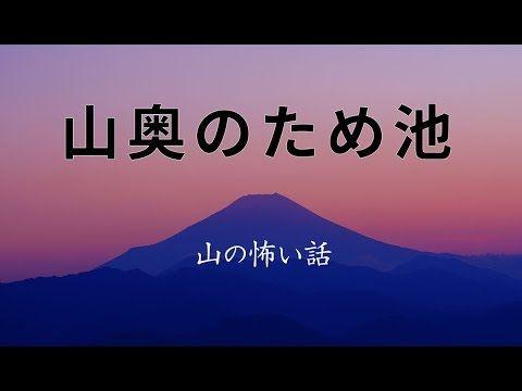 【山の怖い話】山奥のため池【朗読、怪談、百物語、洒落怖,怖い】