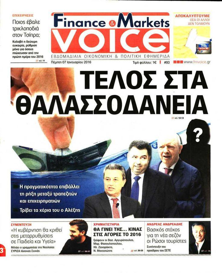 Εφημερίδα FINANCE & MARKETS VOICE - Πέμπτη, 07 Ιανουαρίου 2016