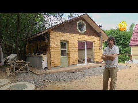 Функциональный мини-дом для многодетной семьи // FORUMHOUSE - YouTube