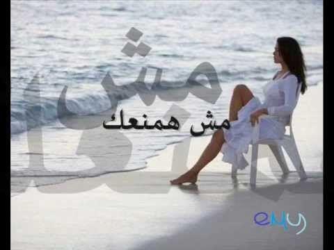 كلمات اغنية مش همنعك - امال ماهر 2011
