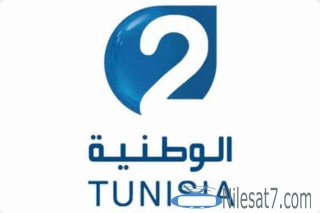 تردد قناة تونس الوطنية Tunisia National 2 Tunisia Tunisia Nat 2 Tunisia National 2 القنوات التونسية Tech Company Logos Vimeo Logo Company Logo