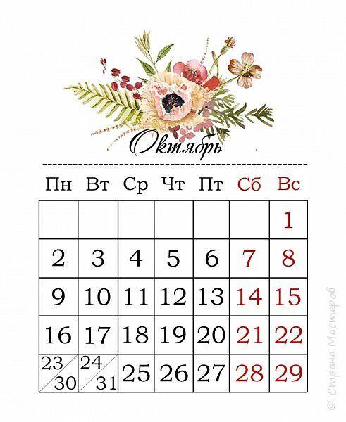 Настольный календарь на 2017 год, размер 10*18 см. фото 14