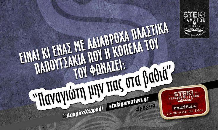 Είναι κι ένας με αδιάβροχα πλαστικά παπουτσάκια @AnapiroXtapodi - http://stekigamatwn.gr/f5299/