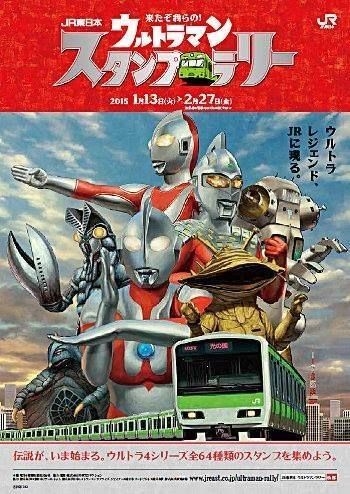 Ultraman seems to be making sure the trains run on time.