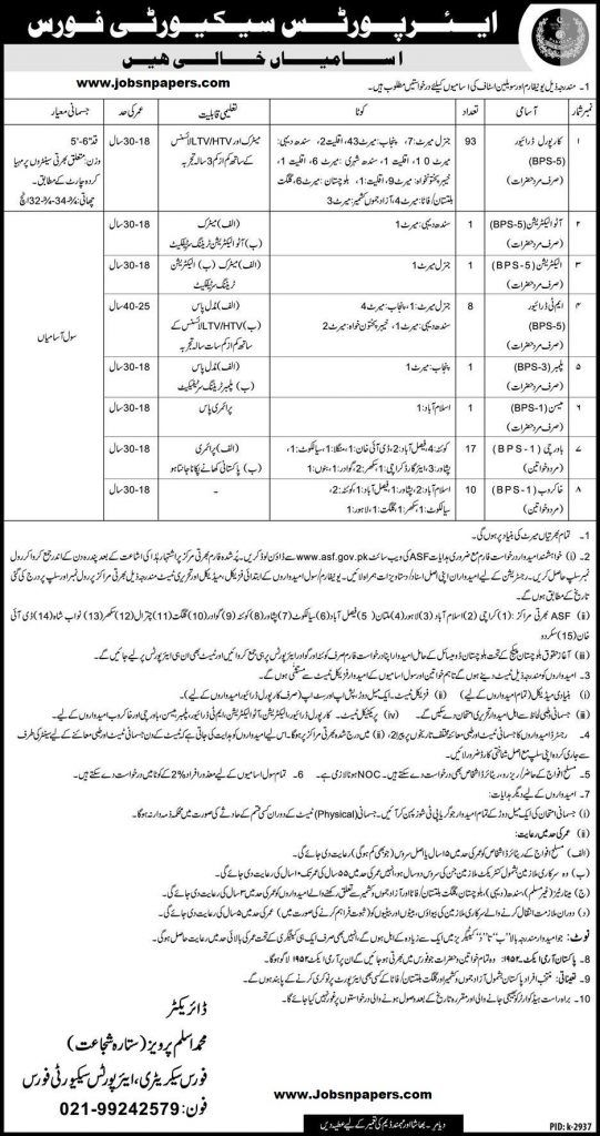 ASF Jobs 2019 Airport Security Force Download Application Form