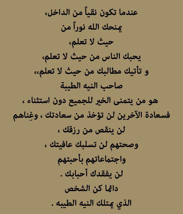 عندما تكون نقيا من الداخل يمنحك الله نورا من حيث لا تعلم يحبك الناس من حيث لا تعلم و تأتيك مطالبك من حيث لا تعلم Arabic Calligraphy Math Calligraphy