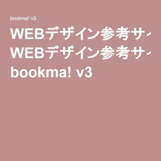 WEBデザイン参考サイト bookma! v3
