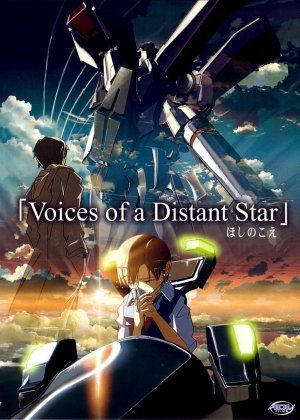Voices of a Distant Star ほしのこえ