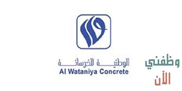 ننشر إعلان وظائف شاغرة في قطر لدى الشركة الوطنية للخرسانة عدة تخصصات للمواطنين والمقيمين تعلن الشركة الوطنية للخرسانة في قطر عن حاج Gaming Logos Concrete Logos
