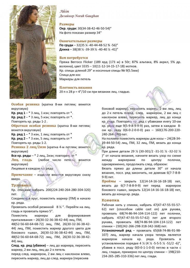 платье Akin by Norah Gaughan. Обсуждение на LiveInternet - Российский Сервис Онлайн-Дневников