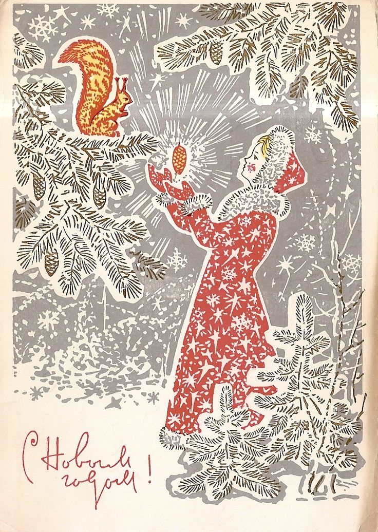 """Happy New Year!"" – Russian vintage postcard, 1969, artist L. Kuznetsov. #illustrations"