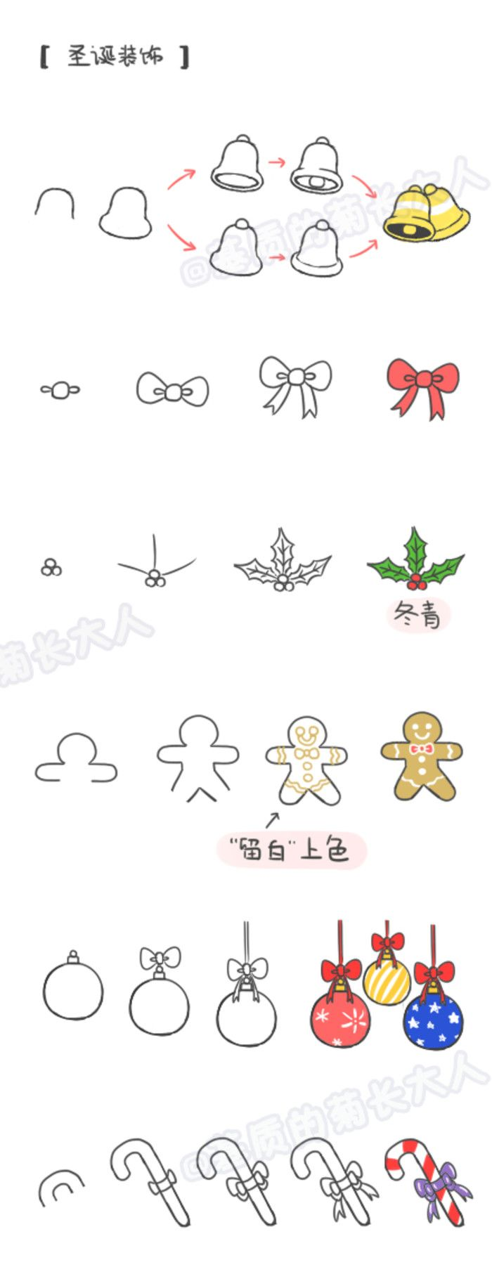 How to draw Christmas decoration, chrysanthemum from substrates grown man!