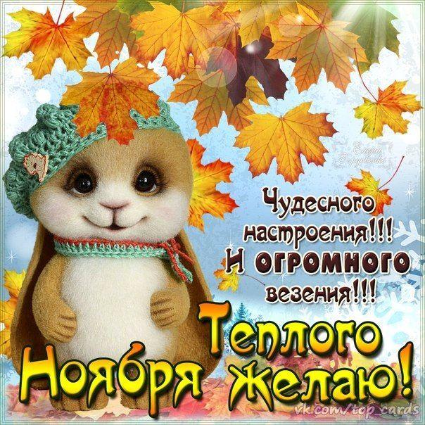 Открытка счастливое, красивые открытки ноябрь