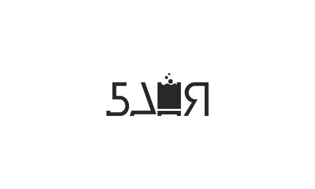 логотайп баня