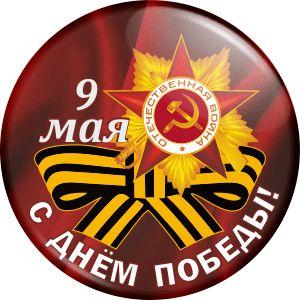 Значок 70 лет Великой ПОБЕДЫ (Артикул DP 030)