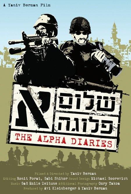 The Alpha Diaries (2007)