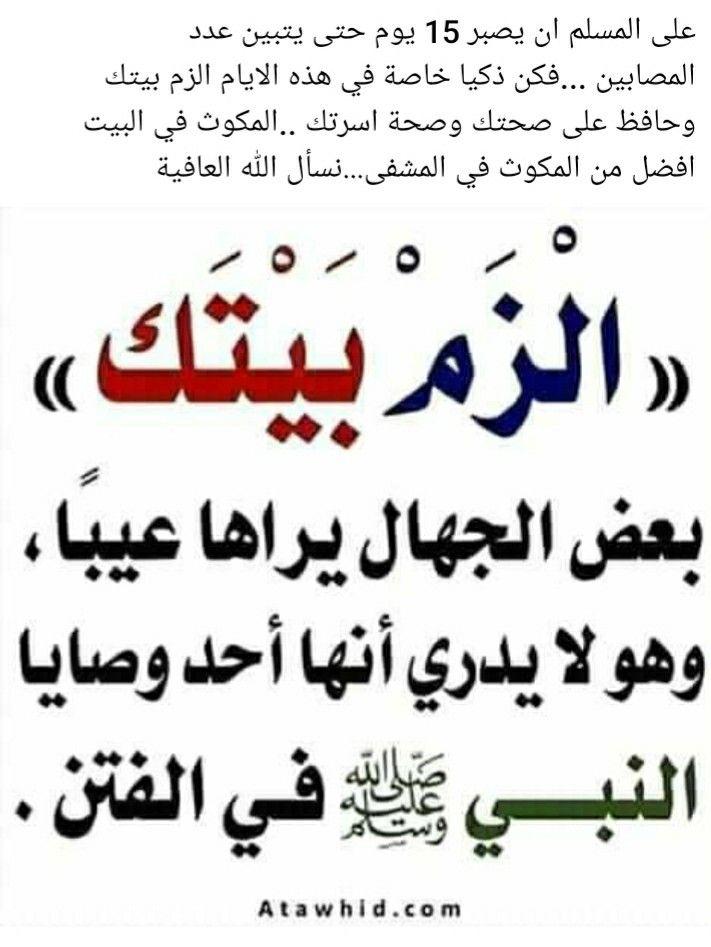 اللهم عافي مرضى المسلمين وأحميهم Islamic Phrases Islamic Quotes Islam Quran