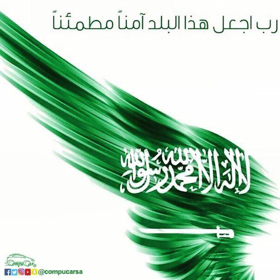 رب اجعل هذا البلد أمنا دام عزك يا وطن Pumpkin Stencil King Salman Saudi Arabia Poster