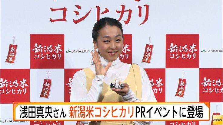 フィギュアスケーターの浅田真央さんが、新潟米コシヒカリのPRイベントに登場した。 25日が27歳の誕生日ということで、お米の粉で作ったというバースデーケーキのサプライズプレゼントもあった。 浅田さんは「27歳になって、もう一度気持ちを切り替えて、再スタートできればいい」と話した。 引退後は、いろんなことにチャレンジしたいという浅田さん。 新CMでは、歌にも挑戦している。 また、安室 奈美恵さんの話題では、「(安室さんの曲でスケート滑ってみたい?)いずれ結婚することになったら? 『CAN YOU CELEBRATE?』で滑る?」と話していた。