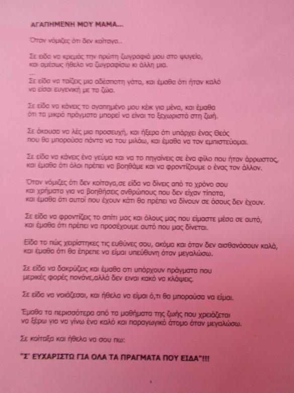 Εδώ θα παρουσιάσω τα ποιήματα που βρήκα στο διαδίκτυο και μου άρεσαν για τη γιορτή της μητέρας Θα εμπλουτίζω συνέχεια το υλικό στην ανάρτηση αυτή , γι ΄αυτό μείνετε συντονισμένοι !!! :))) Ο υπερκ…