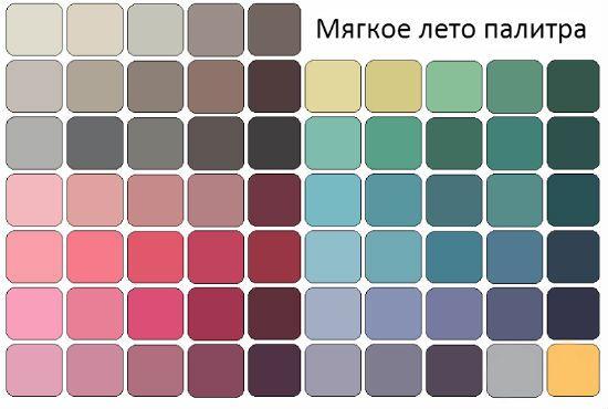 цветовая палитра для цветотипа лето: 17 тыс изображений найдено в Яндекс.Картинках