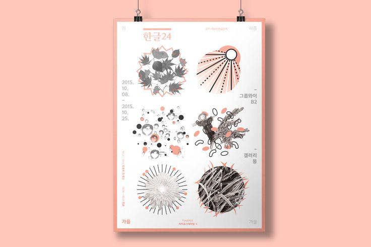 """다음 @Behance 프로젝트 확인: """"HANGUL FESTIVAL SPRING & AUTUMN Poster"""" https://www.behance.net/gallery/34245085/HANGUL-FESTIVAL-SPRING-AUTUMN-Poster"""