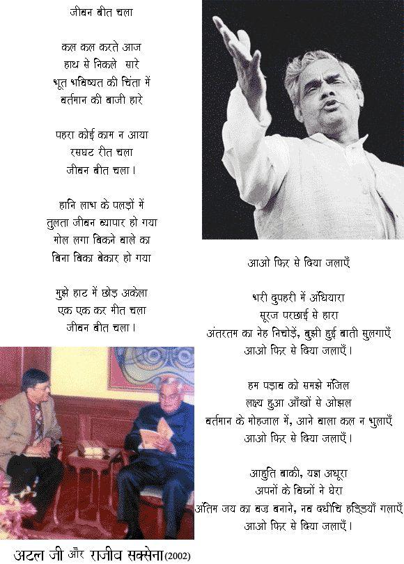 Atal Ji : two poems: Geeta-Kavita.com Poem Atal Ji : two poems hindi poem, Best poems of Atal Bihari Vajpayee Poems Collection