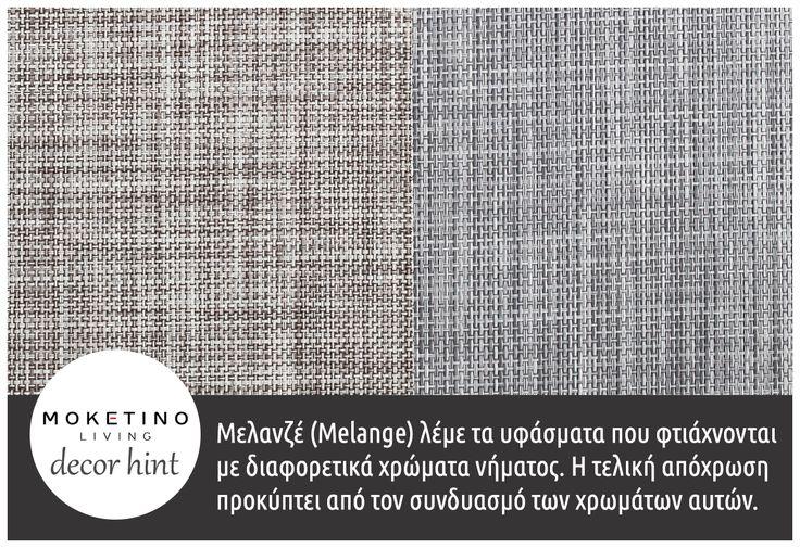 Μελανζέ (Melange) λέμε τα υφάσματα που φτιάχνονται με διαφορετικά χρώματα νήματος. Η τελική απόχρωση προκύπτει από τον συνδυασμό των χρωμάτων αυτών. // Decor Tips - Ιδέες διακόσμησης από το Moketino Living.