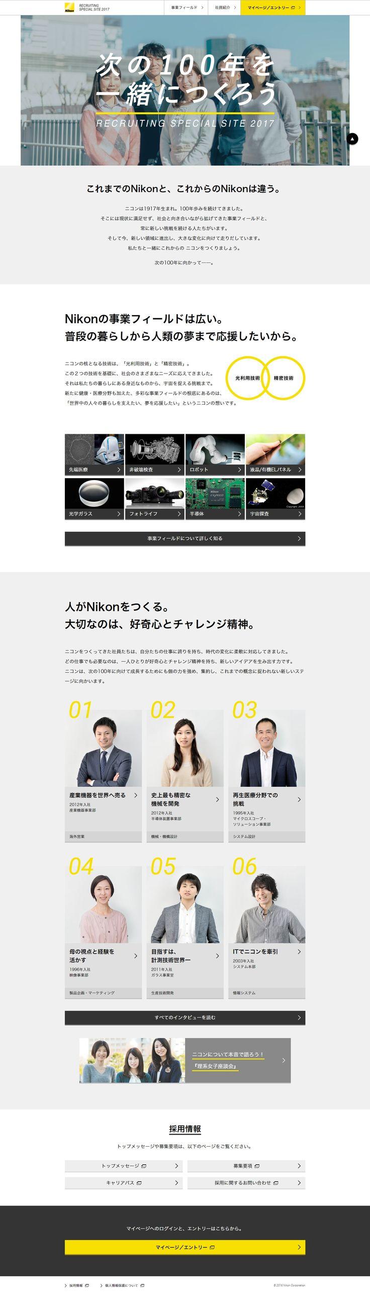 Nikon 光学機械器具の製造、ならびに販売