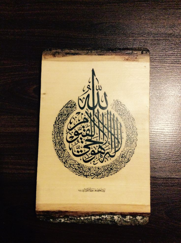 #Phototransfer on wood #arabiccalligraphy