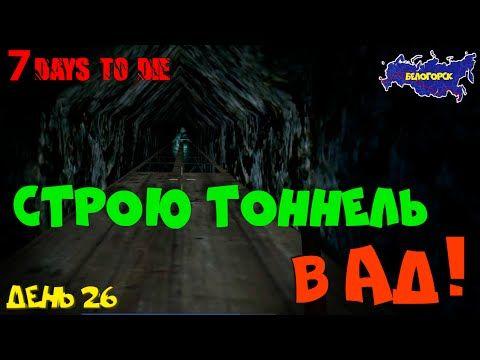 7 Days to Die (alpha) ► Строительство подземной кузни. Продолжаем путеше...
