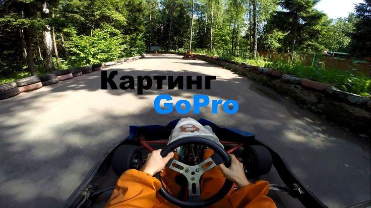 """[F 'n' L] Картинг с GoPro/1 место/База отдыха """"Солярис"""""""