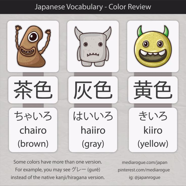 How to say Brown, Gray, & Yellow in Japanese [Video