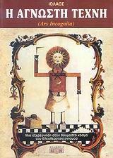 Η άγνωστη τέχνη Κύριος Συγγραφέας: Ιόλαος Εκδοτικός Οίκος: Δίον Έτος έκδοσης: 2007 Σελίδες: 551 ISBN: 960-8100-70-4