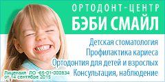 """""""Бэби Смайл"""". Детская стоматология. Профилактика кариеса. Ортодонтия для детей и взрослых. Консультация, наблюдение. Работаем в сб - вс. Лицензия ЛО-65-01-000834. ул. Ленина, 285-А, тел. 723372"""