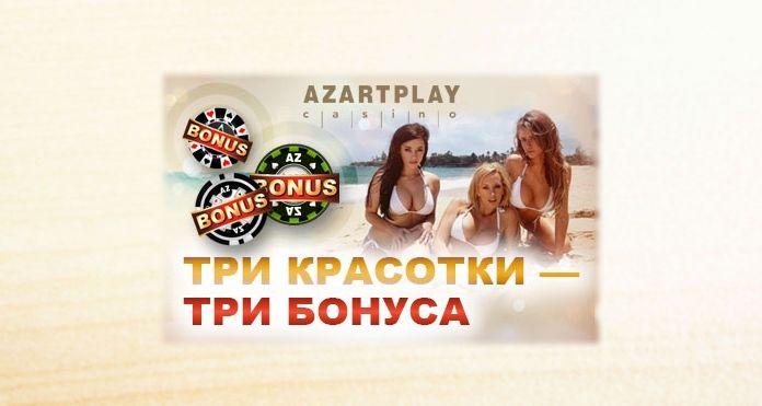 Акция «Райский остров» в онлайн казино Azart Play.