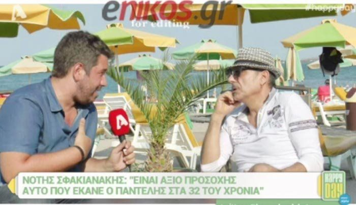 Τι είπε ο Σφακιανάκης για τον Παντελίδη - ΒΙΝΤΕΟ