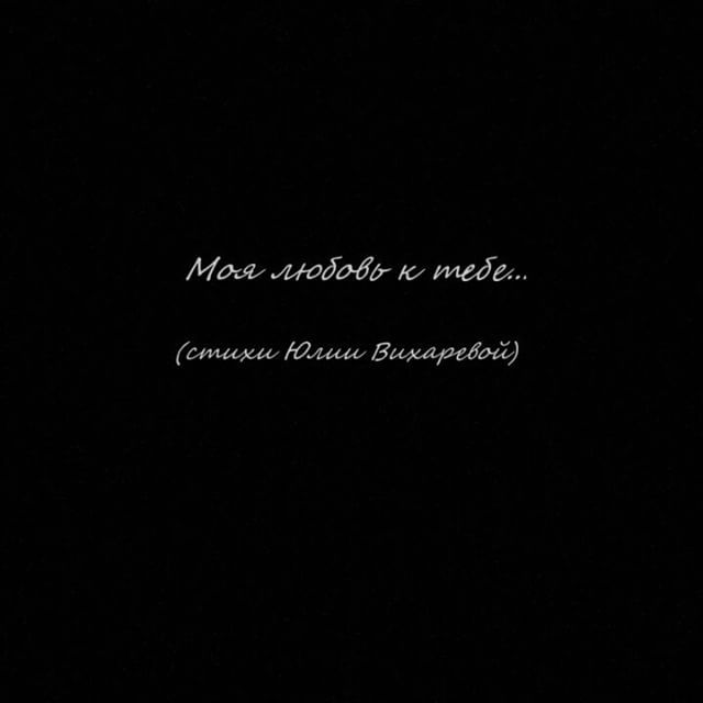 #стихи_юлии_вихаревой #стихивслух #стихиолюбви #стихиовесне   #поэт #instagram #литература #поэзия