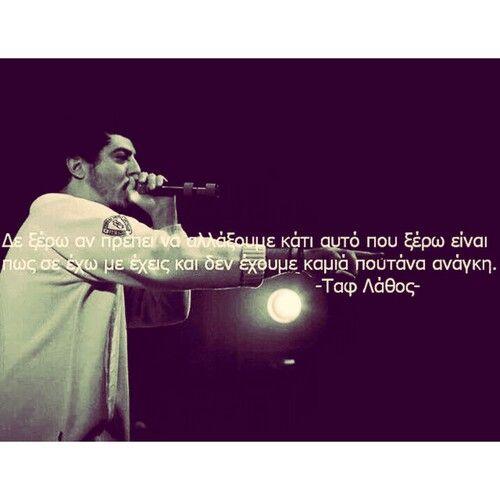 Greek hip hop rap