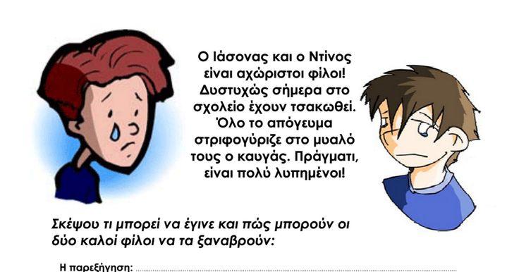 Filoi parexigisi.pdf