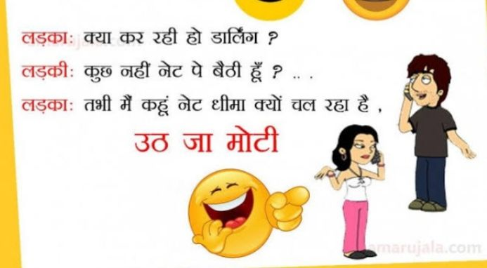 Best Jokes Comedy Husband Wife Quotes And Riddles Hilarious Funny For Friends Latest Kids In Hindi In 2020 Funny Jokes In Hindi Funny Joke Quote English Jokes
