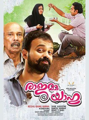 Rajamma @ Yahoo (2015) Malayalam Movie Online in HD - Einthusan  Kunchacko Boban, Asif Ali, Nikki Galrani Directed by Reghu Rama Varma Music byBijibal 2015 [U] ENGLISH SUBTITLE