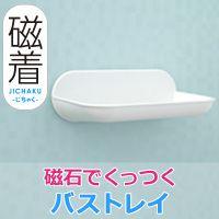 磁着マグネットバストレイ磁石の力で浴室壁の好きな場所にバストレイを追加できる