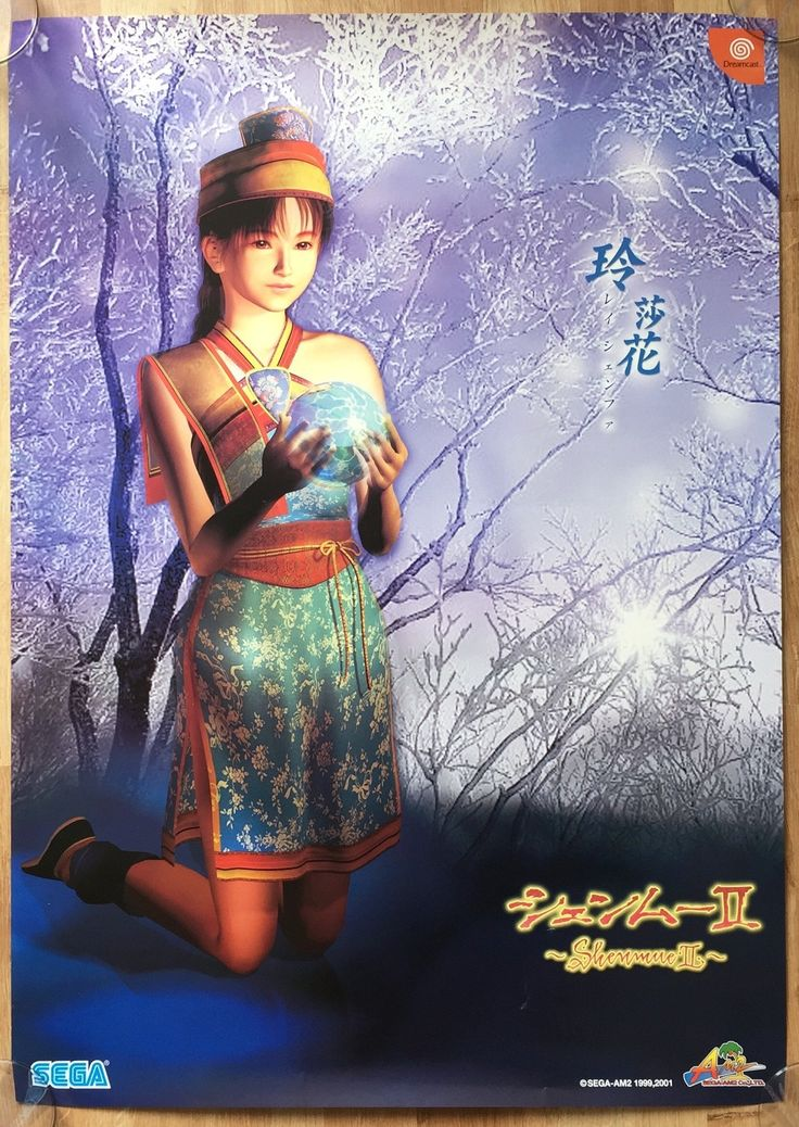 Shenmue II 2 (B2) Japanese Promotional Poster