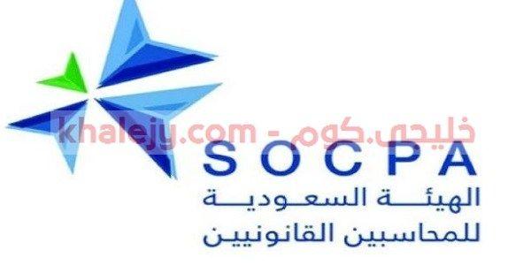 ننشر اعلان وظائف الهيئة السعودية للمحاسبين وظائف ادارية في عدد من التخصصات الادارية وفقا للضوابط والشروط الواردة في الاعلا Gaming Logos Keep Calm Artwork Calm