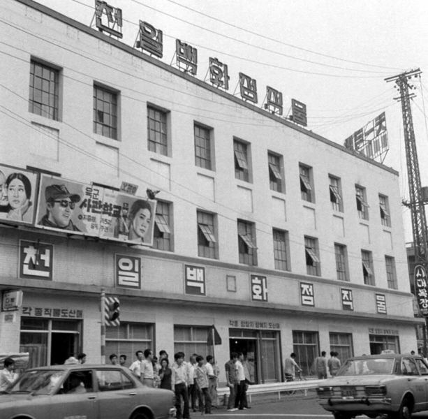 Seoul: Chunil Department Store, 1973 천일백화점 및 시장풍경